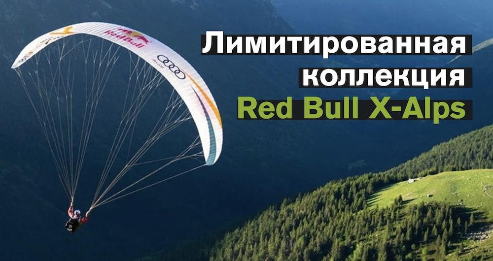 Слайд моб - Red Bull