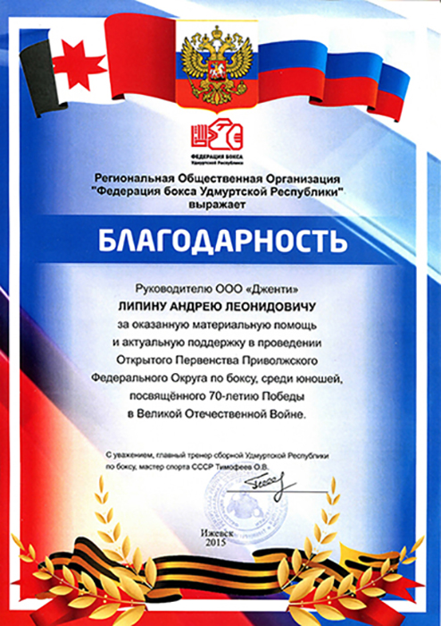 Благодарственное письмо от региональной общественной организации «Федерация бокса Удмуртской республики»