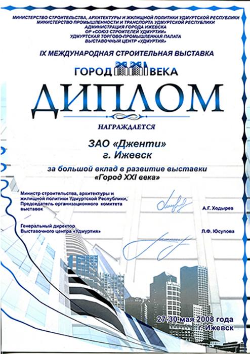 Диплом от IX Международной строительной выставке «Город XXI века»