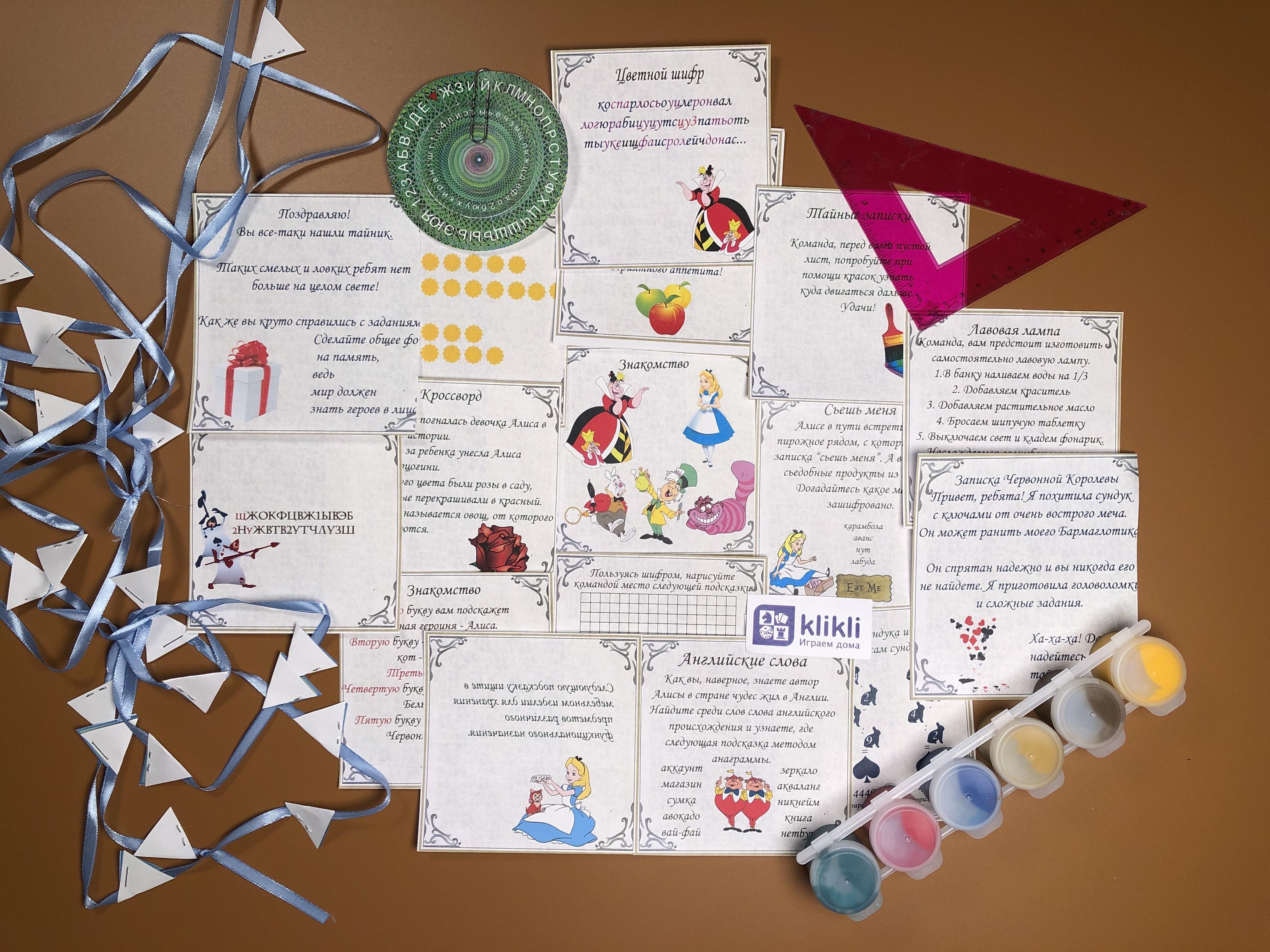 карточки заданий к квесту Алиса в стране чудес