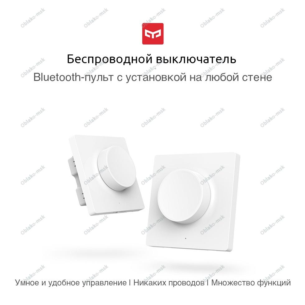 Беспроводной диммер / выключатель Xiaomi Yeelight smart dimmer