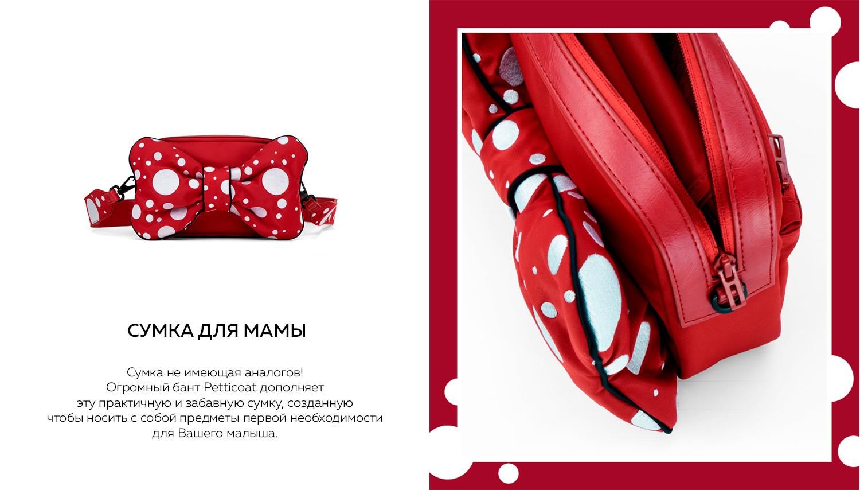 СУМКА ДЛЯ МАМЫ Сумка не имеющая аналогов! Огромный бант Petticoat дополняет эту практичную и забавную сумку, созданную чтобы носить с собой предметы первой необходимости для Вашего малыша.