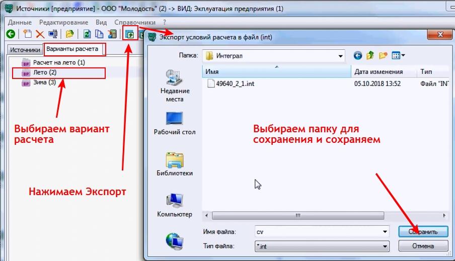 """Экспорт варианта расчета в УПРЗА """"Эколог"""" 4.50"""