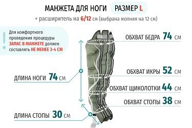 Размеры манжеты ноги L с расширителем 12 см (молния на 12 см)