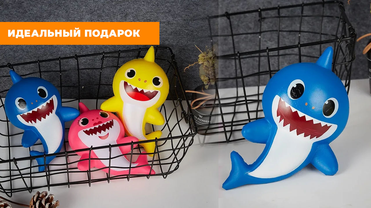 """Сквиш """"Синяя акула"""""""