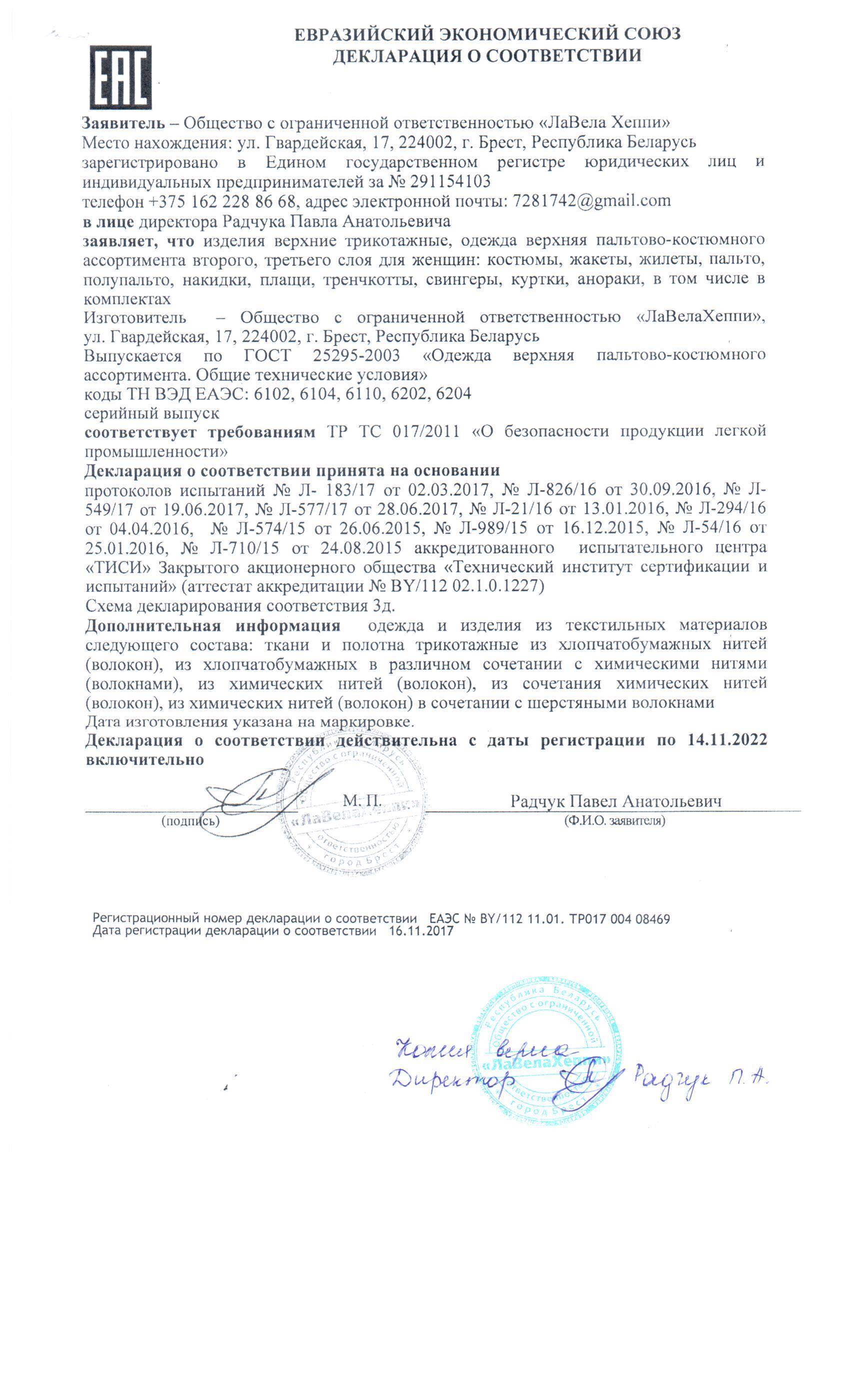 https://static-sl.insales.ru/files/1/3134/10538046/original/lavela_сертификат_1_.jpg