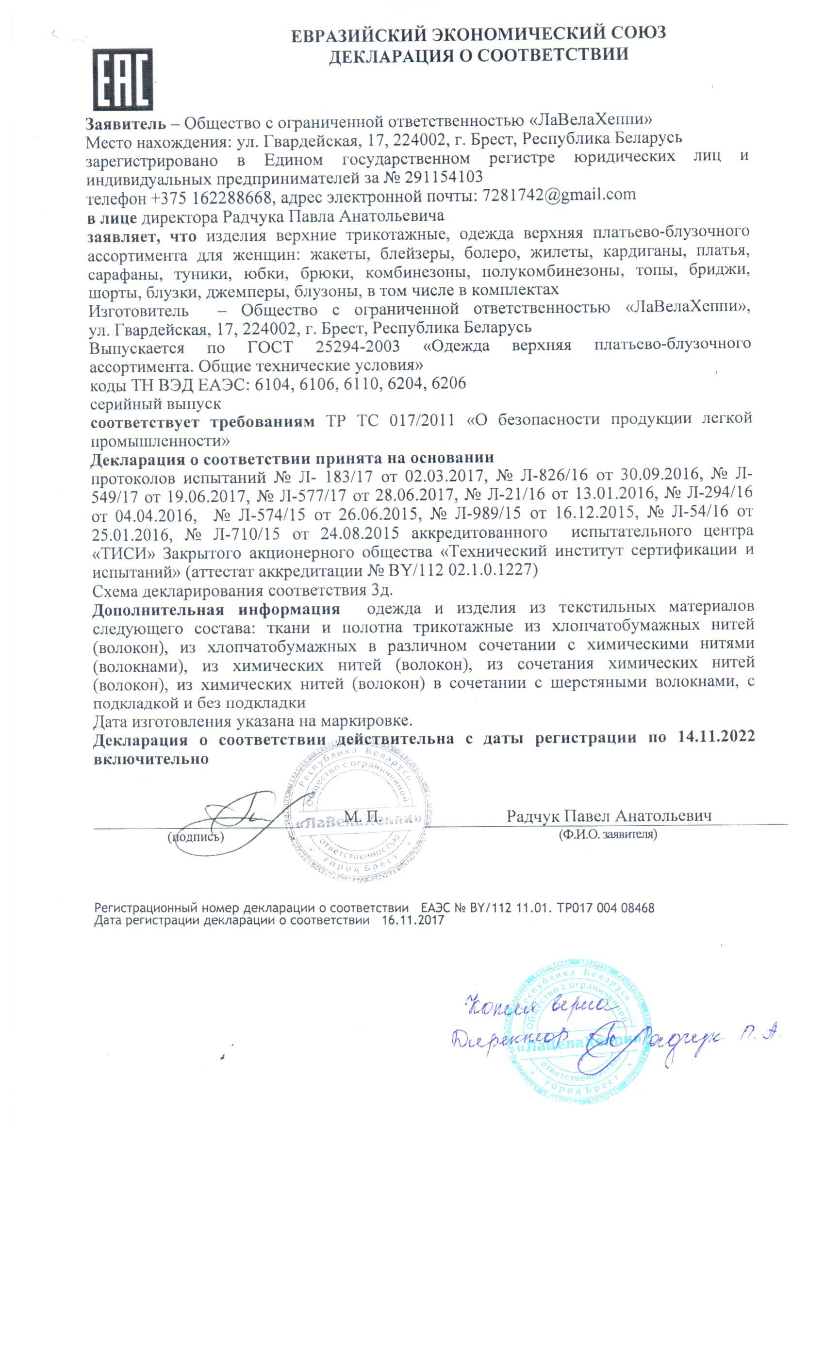 https://static-sl.insales.ru/files/1/3135/10538047/original/lavela_сертификат_.jpg