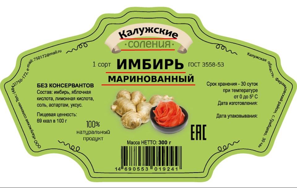Наименование продукта и название производителя на этикетке