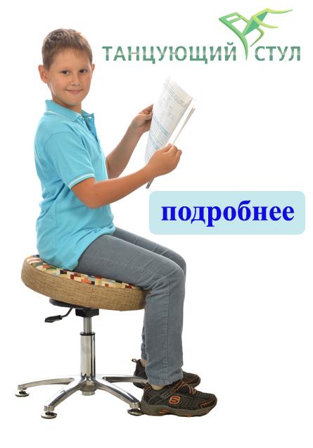 Какой стул купить  Компьютерный стул для школьника танцующий коленный или ортопедический.jpg