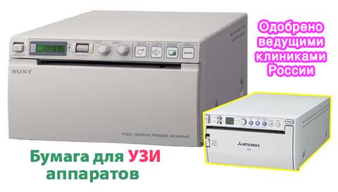 бумага_для_УЗИ-аппаратов.jpg