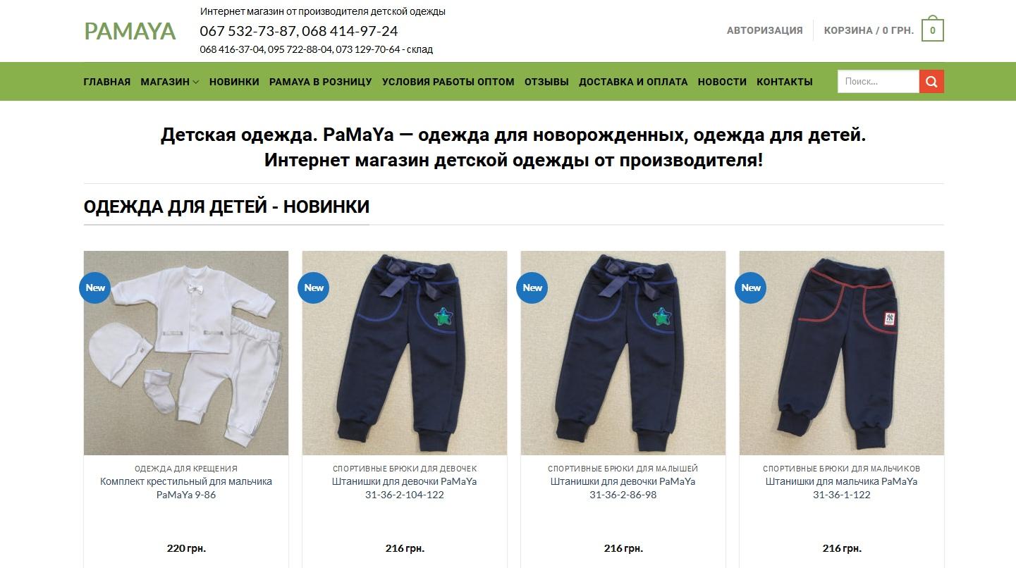 Производитель детской одежды PaMaYa