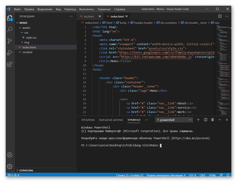 Интегрированный терминал VS Code