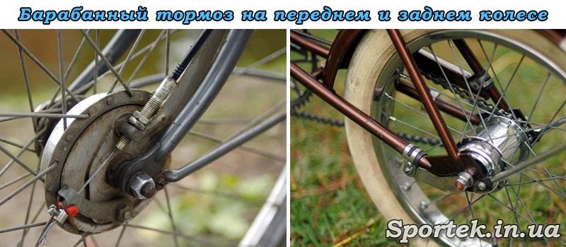 Барабанные тормоза на переднем и заднем велосипедном колесе