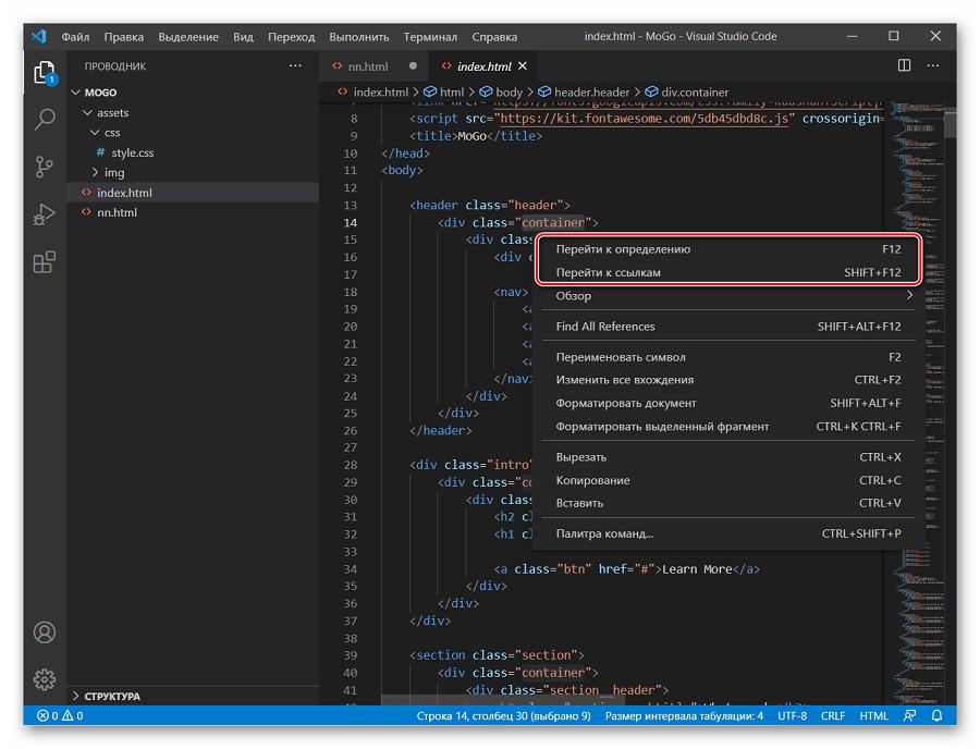 Работа с элементами в VS Code