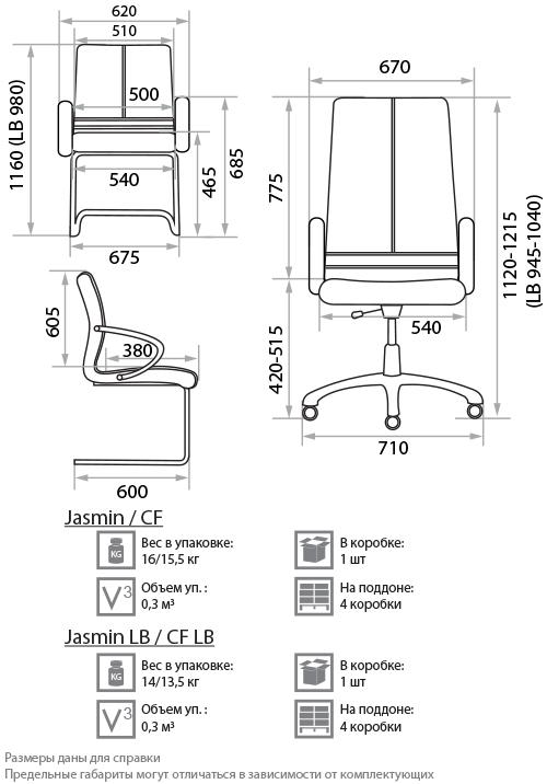 Кресло Жасмин размеры