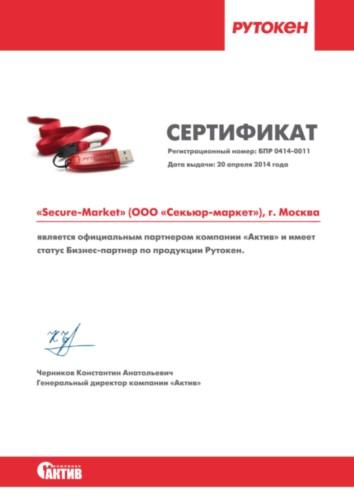 Сертификат партнера компании Актив