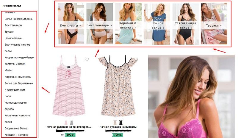 Поставщики женского белья для интернет магазина массажер aeg 5506 msi