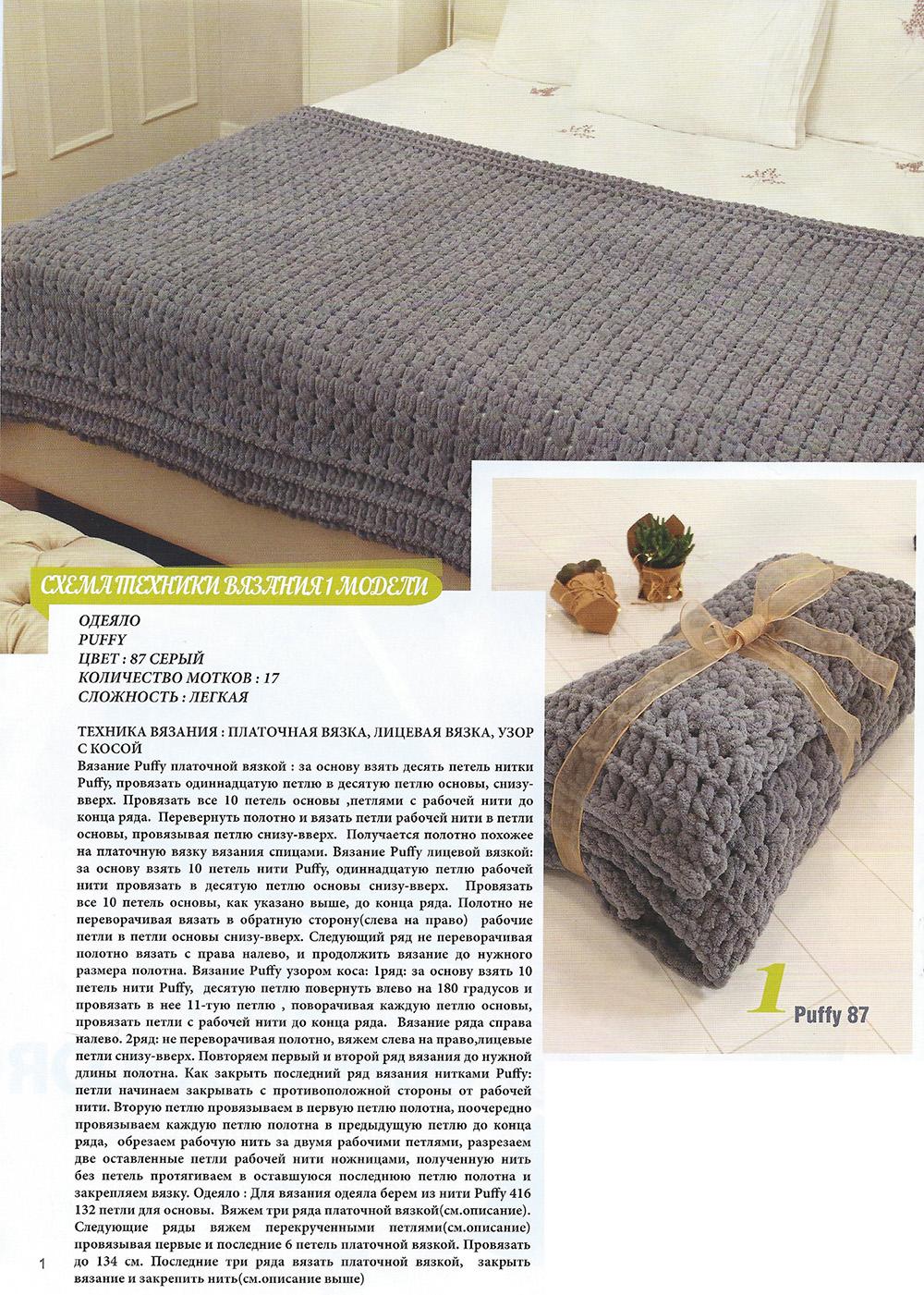 Схема техники вязания одеяла из пряжи PUFFY