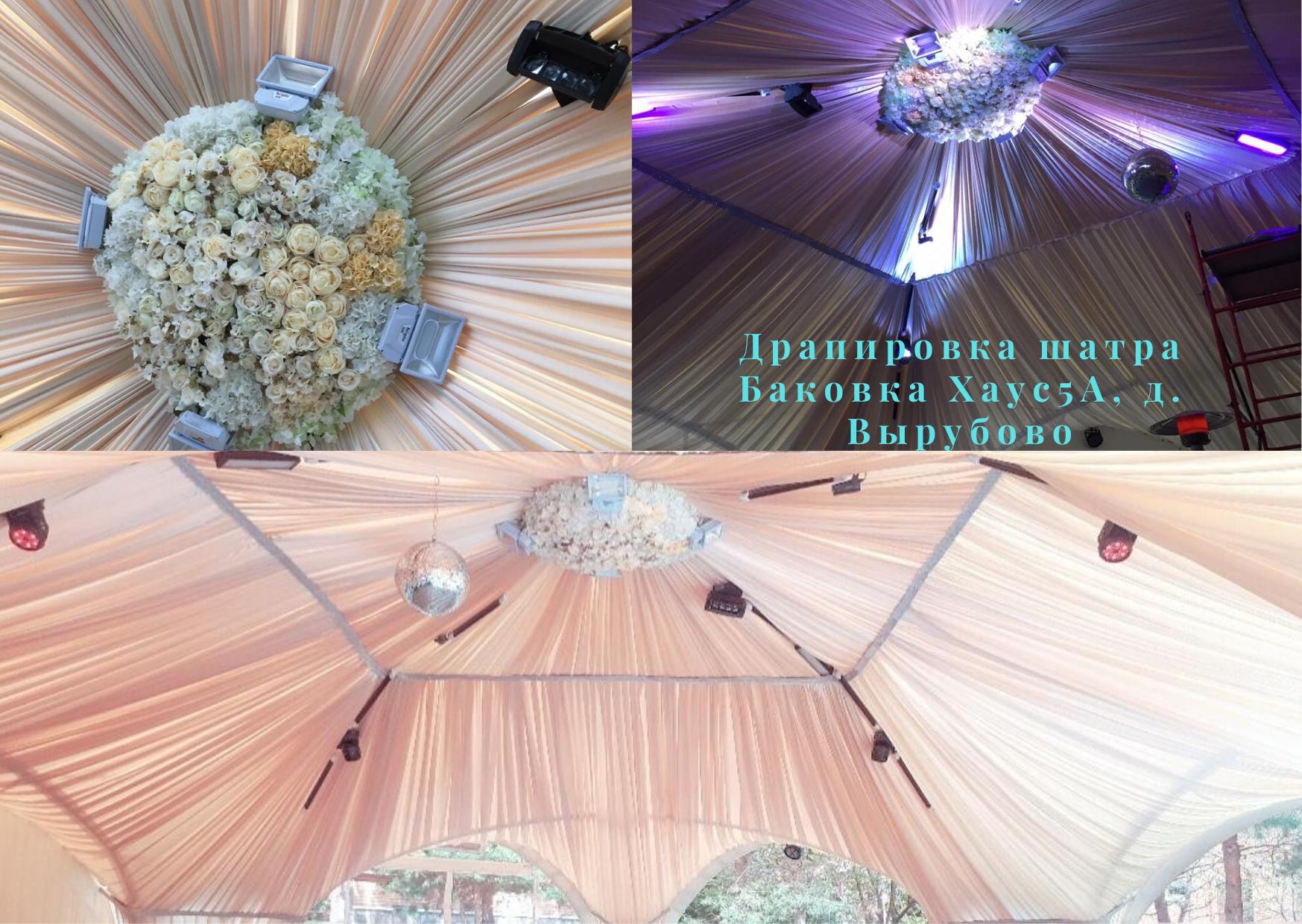 Проект FirstTent драпировка шатра в Баковка Хаус