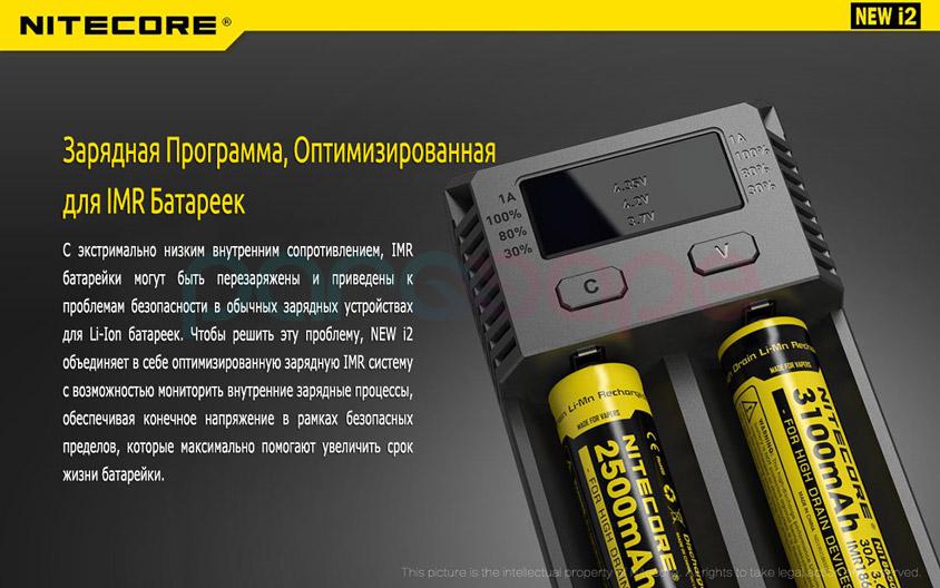 С экстримально низким внутренним сопротивлением, IMR батарейки могут быть перезаряжены и приведены к проблемам безопасности в обычных зарядных устройствах для Li-Ion батареек. Чтобы решить эту проблему, NEW i2 объединяет в себе оптимизированную зарядную IMR систему с возможностью мониторить внутренние зарядные процессы, обеспечивая конечное напряжение в рамках безопасных пределов, которые максимально помогают увеличить срок жизни батарейки.