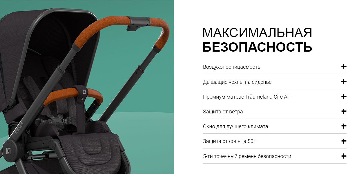 МАКСИМАЛЬНАЯ БЕЗОПАСНОСТЬ  Воздухопроницаемость Дышащие чехлы на сидении Премиум матрас (CIRC AIR) Ветронепродуваемый Окно климатической зоны Защита от солнца 50+ 5-точечная система ремня