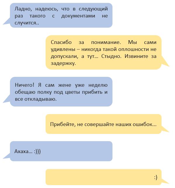 Неформальный стиль общения с клиентом