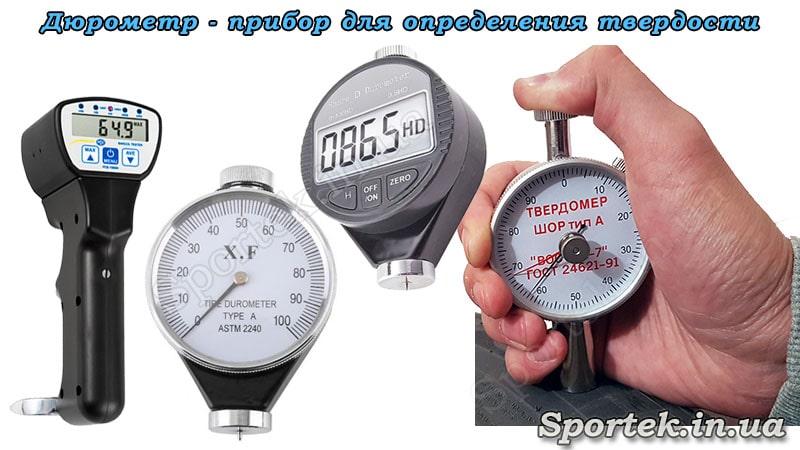 Дюрометр або твердометр-прилад для визначення твердості