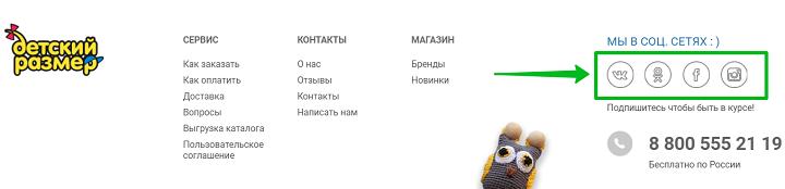 интернет-магазин detrazmer.ru