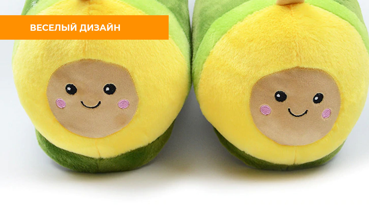 Тапочки авокадо