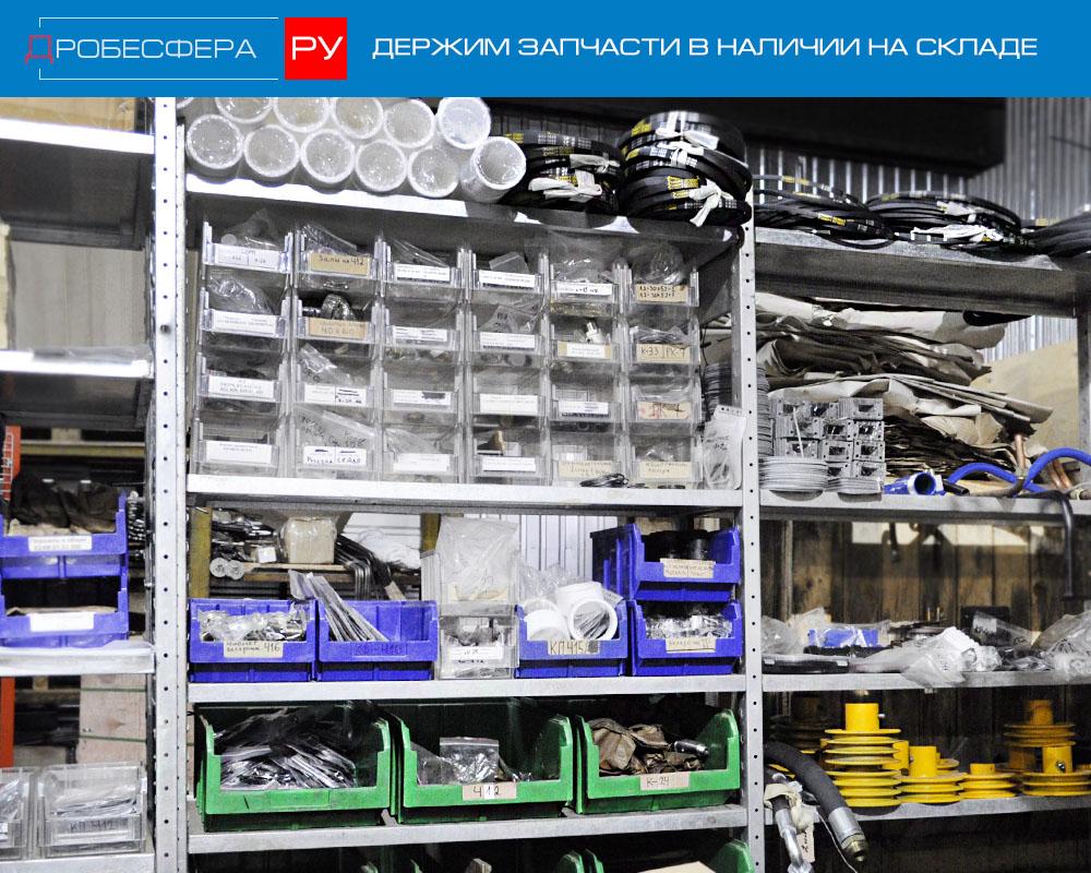 Запчасти для компрессоров в наличии на складе Дробесфера.РУ