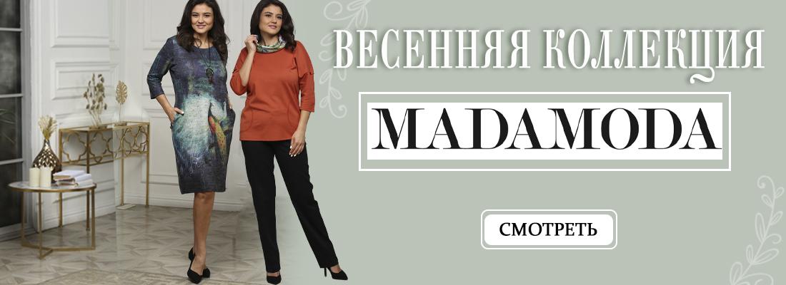 Весенняя коллекция Мадомода