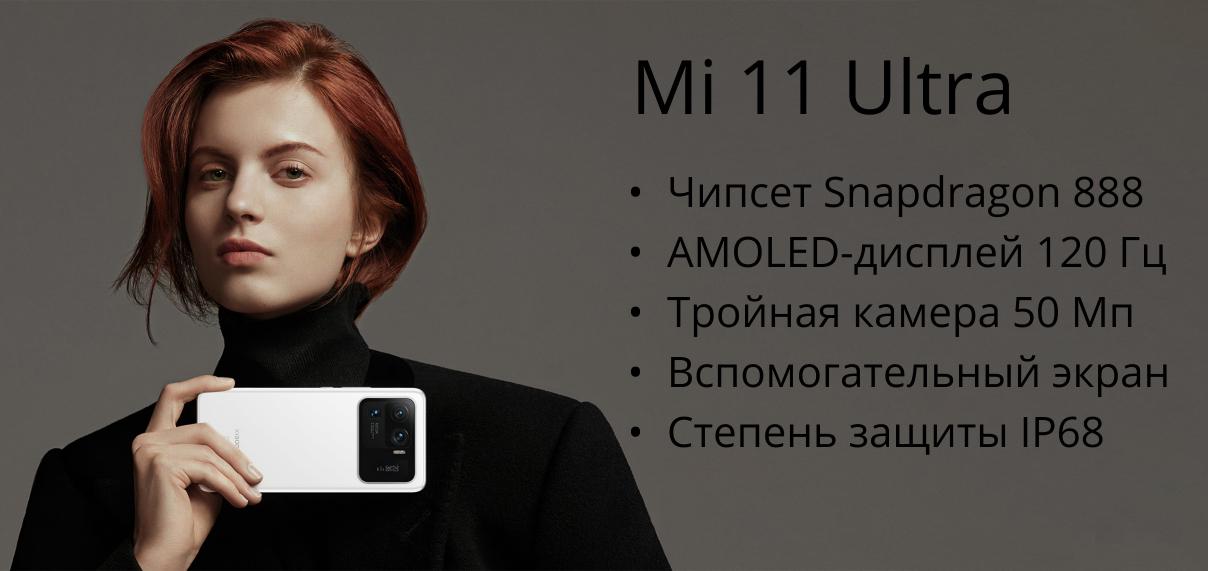 Opisanie Xiaomi Mi 11 Ulta catalog