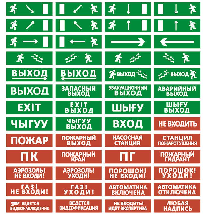 Надписи на световой оповещатель Топаз-12 / Топаз-24