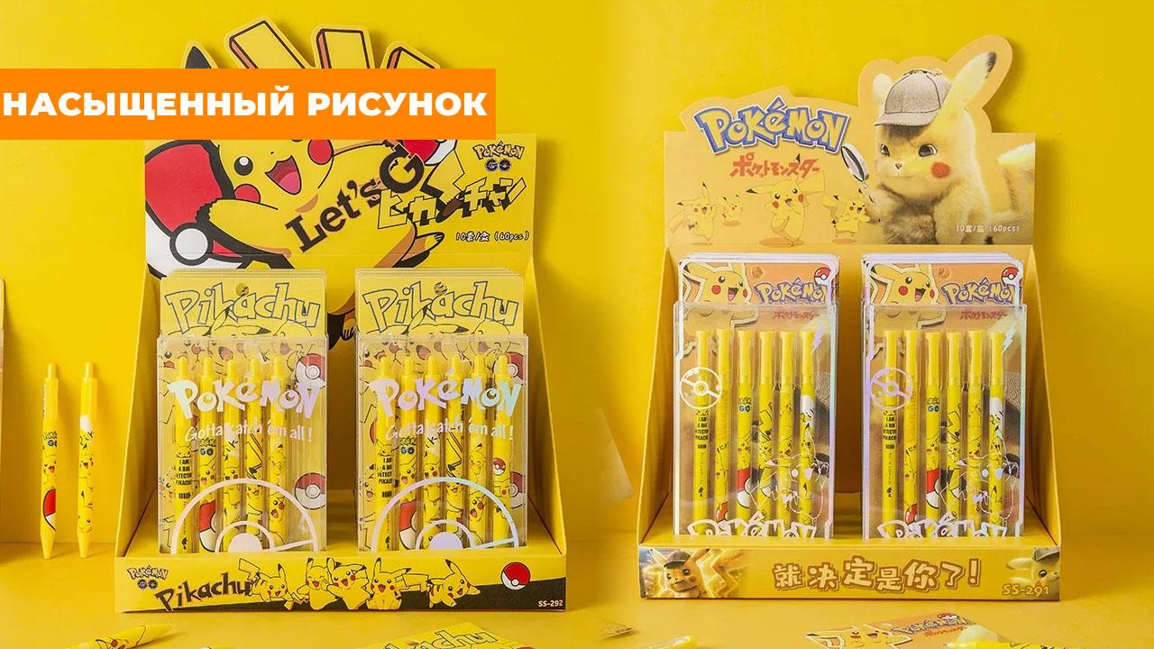 """Набор ручек """"Покемон Пикачу"""" (6 шт * 0,5 мм)"""