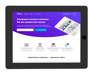 Insales платформа интернет магазинов