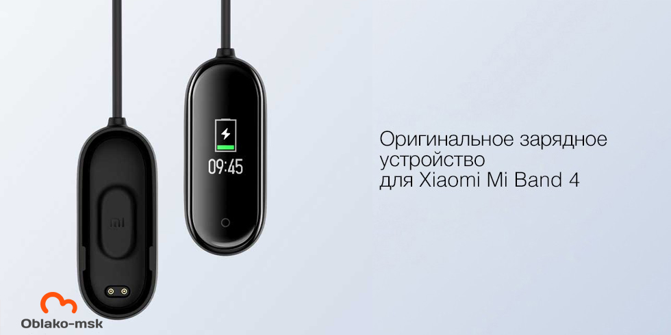 Оригинальное зарядное устройство для Xiaomi для Mi Band 4