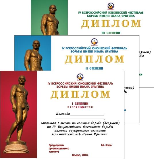 Диплом спортивный Фестиваля борьбы имени Ивана Ярыгина