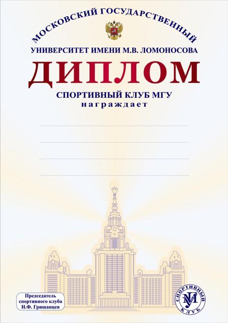 Диплом спортклуба МГУ