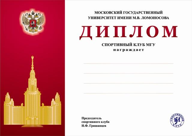 Диплом спортклуба МГУ дизайн 1