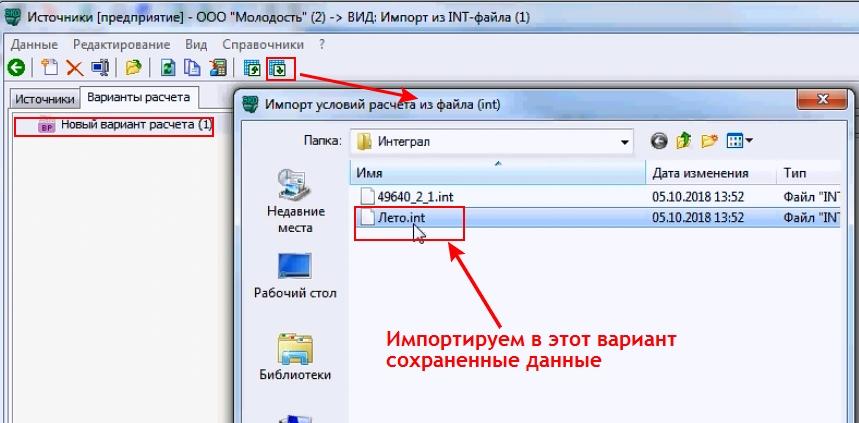 """Импорт варианта расчета в УПРЗА """"Эколог"""" 4.50"""