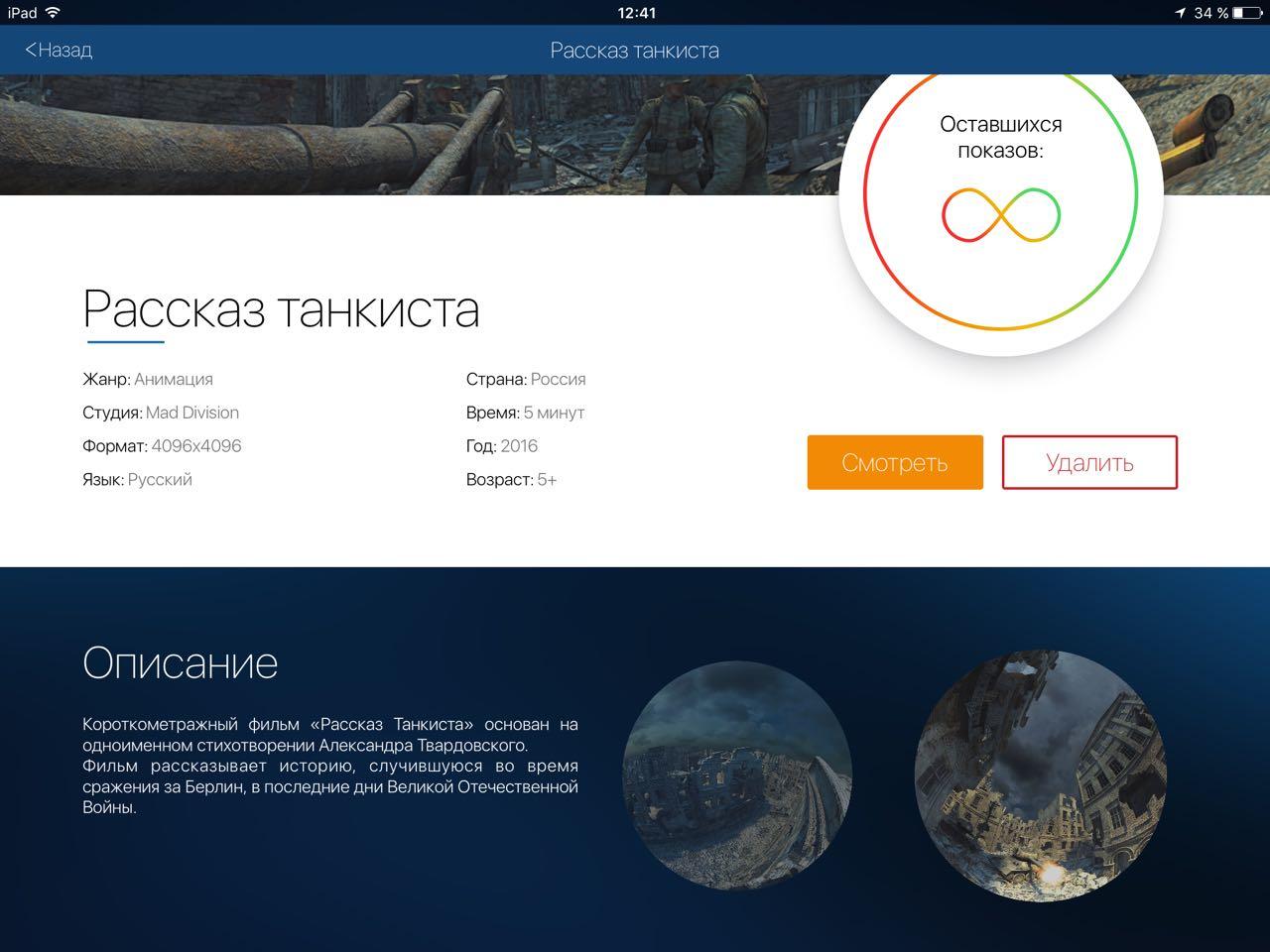 планетарий_Алматы.jpg