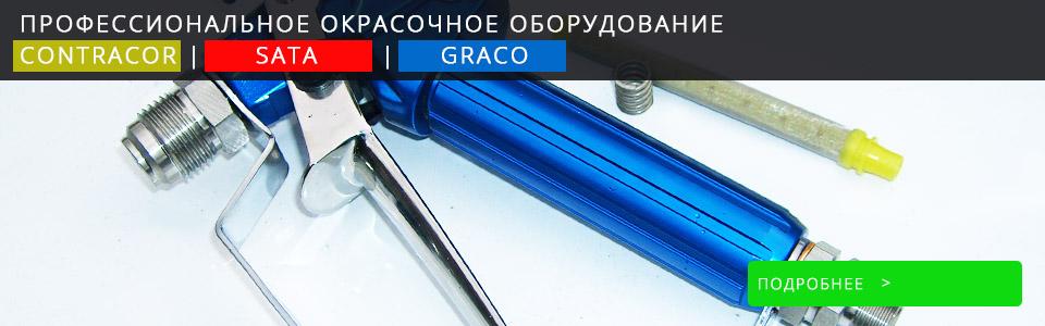 Окрасочное оборудование Contracor, Sata, Graco
