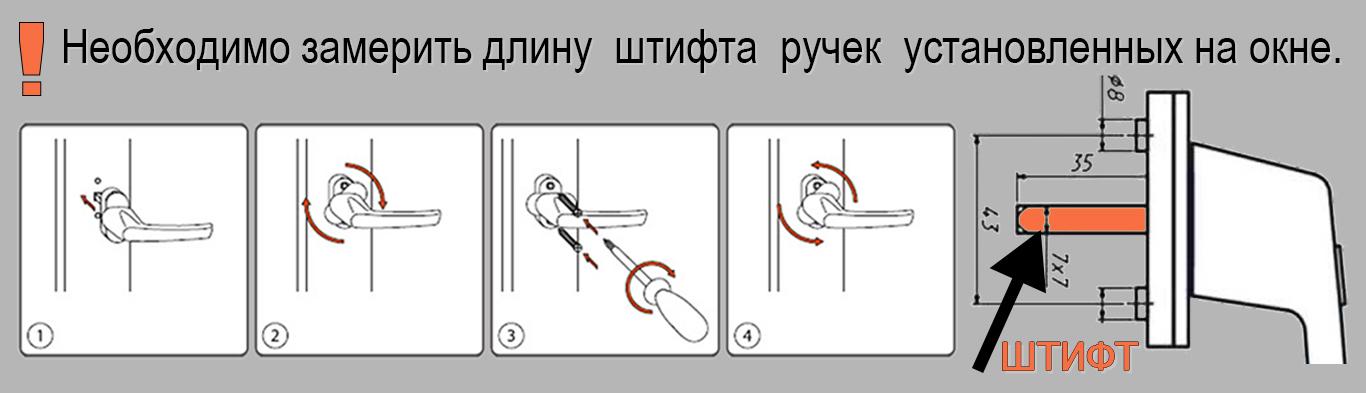 Как измерить штифт оконной ручкки
