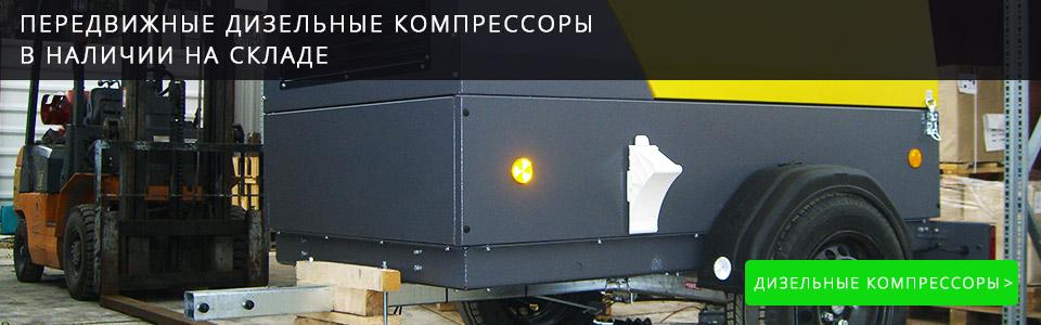 Передвижные дизельные компрессоры в наличии