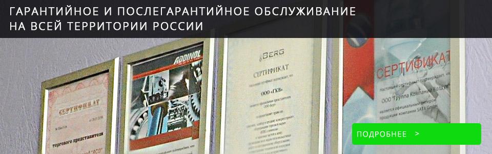 Гарантийное обслуживание компрпессоров по всей территории России