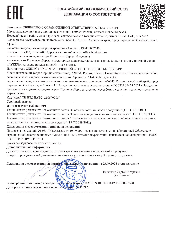 Декларации соответствия на Травы