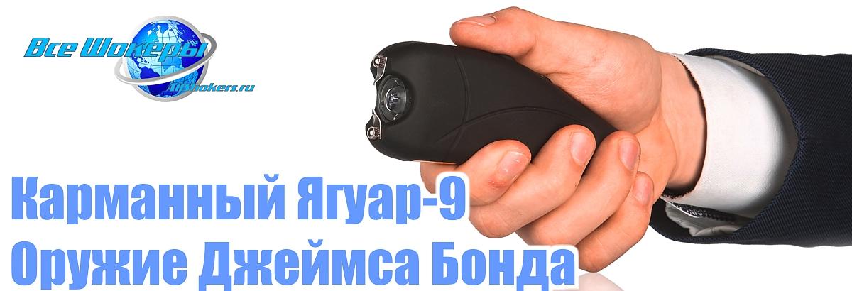 Компактный и мощный Ягуар-9! ОРИГИНАЛ!!!