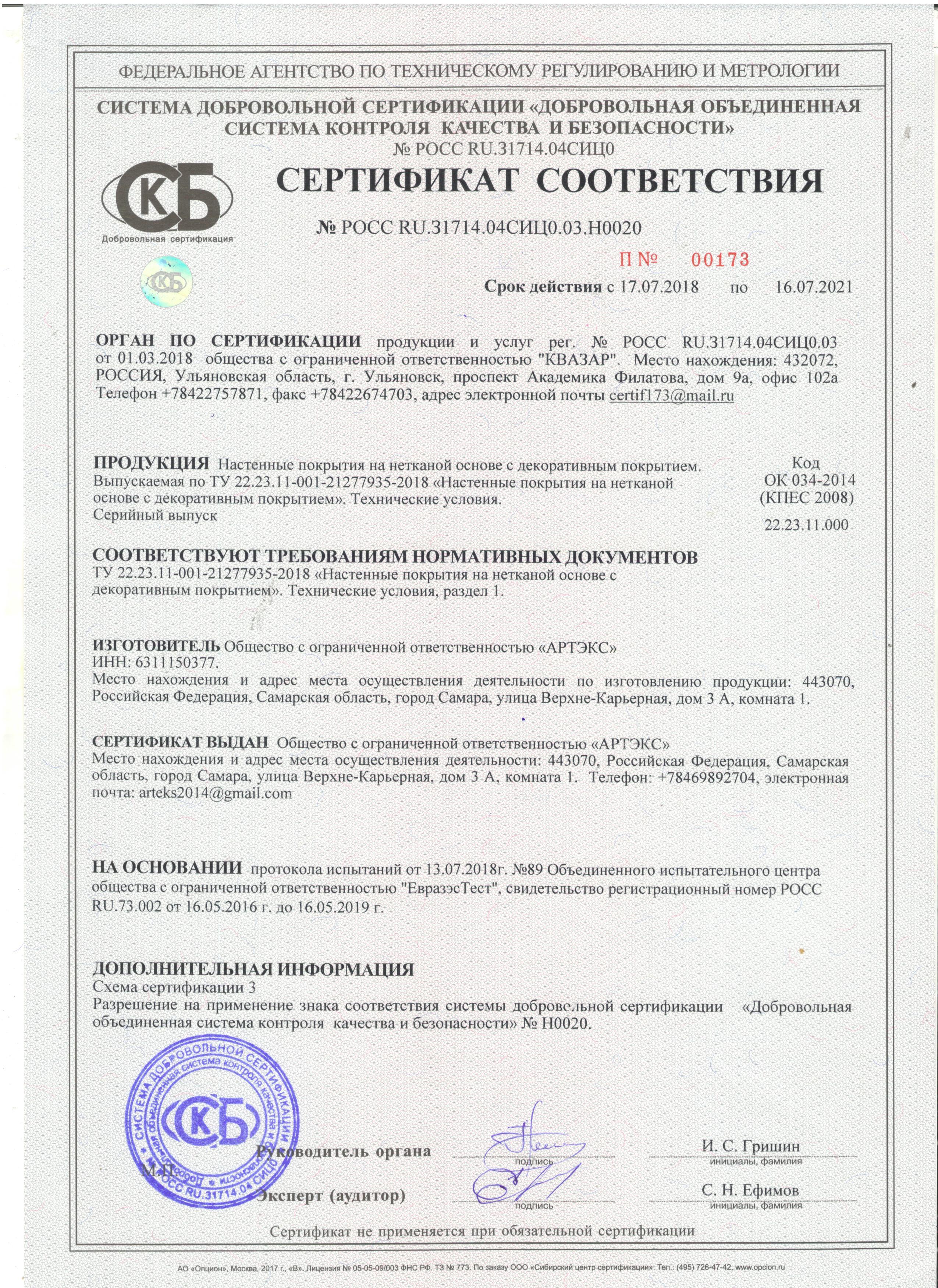 Сертификат_соответствия_фрески
