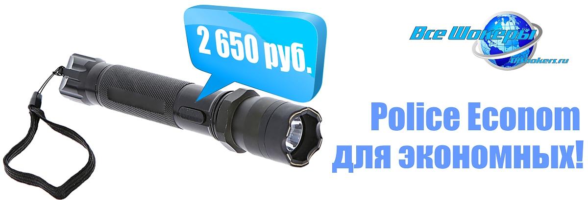 Police Econom - самый бюджетный шокер из эффективных!!!