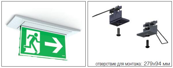 Комплектующие для встраиваемого монтажа светодиодного светильника аварийного освещения Aestetica LED